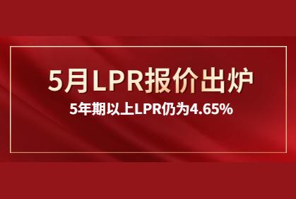 最新LPR报价出炉!