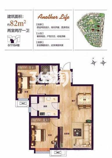 82平米两室两厅一卫