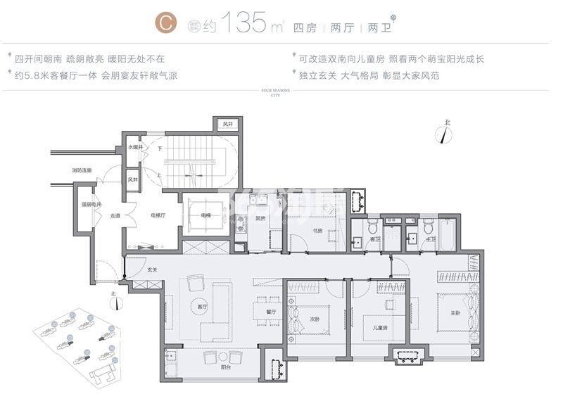 C户型-135㎡四房两厅两卫户型