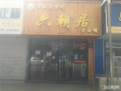 凤凰美食街一托二门面...