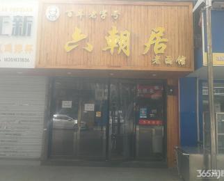 凤凰美食街一托二门面(位置好)130平米8万/年