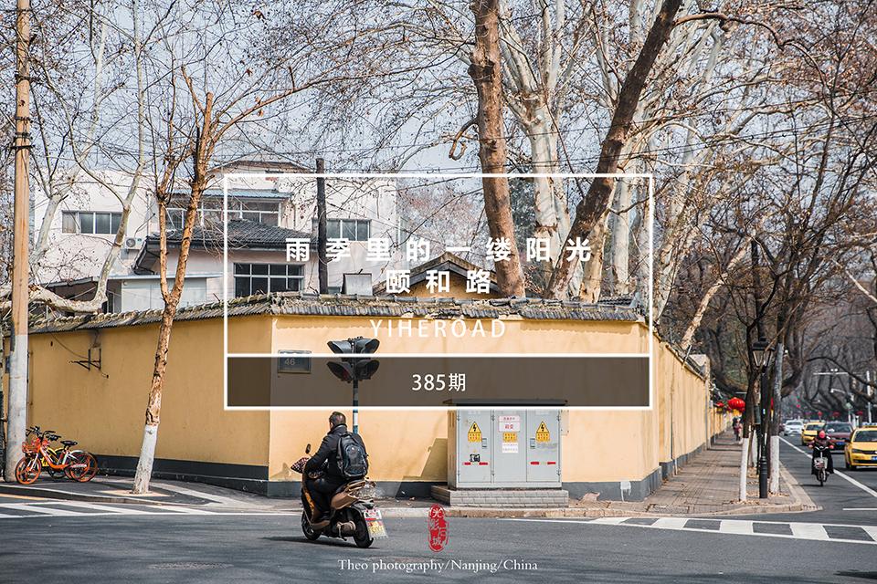 光影石城385:雨季里的一缕阳光—颐和路