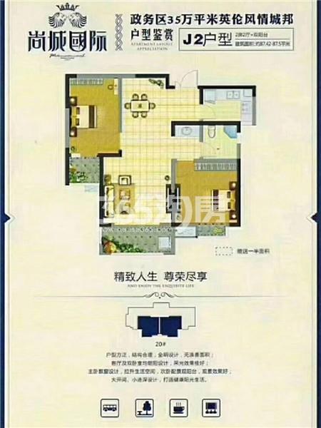 尚城国际87㎡户型图