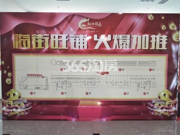 御水龙庭 营销中心 201804