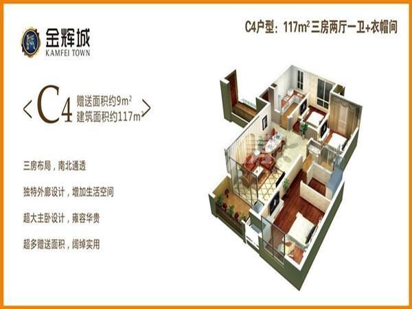 金辉城C4户型图
