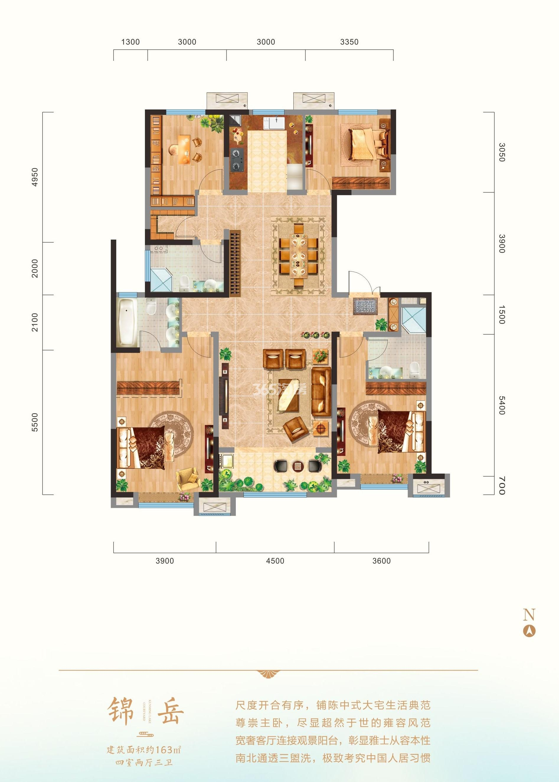 中建昆明澜庭四室两厅163㎡户型图