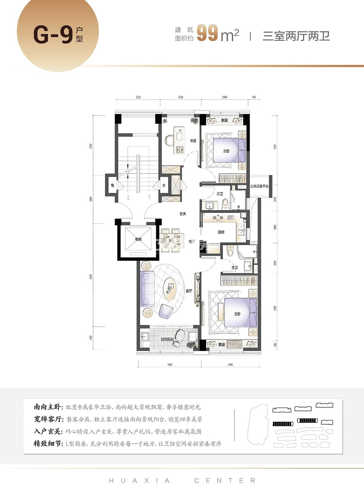 华夏之心4、5号楼G-9户型99方三室两厅两卫