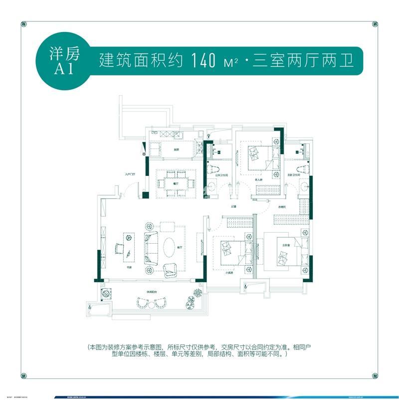 蓝光林肯公园140㎡洋房A1户型图