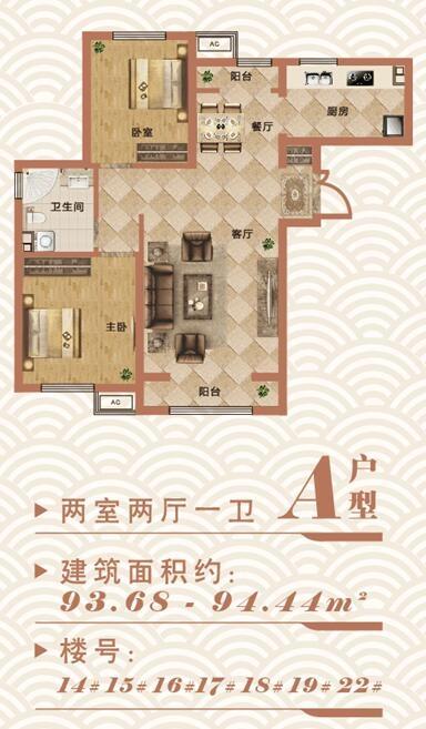 高层A户型 两室两厅一卫94平米