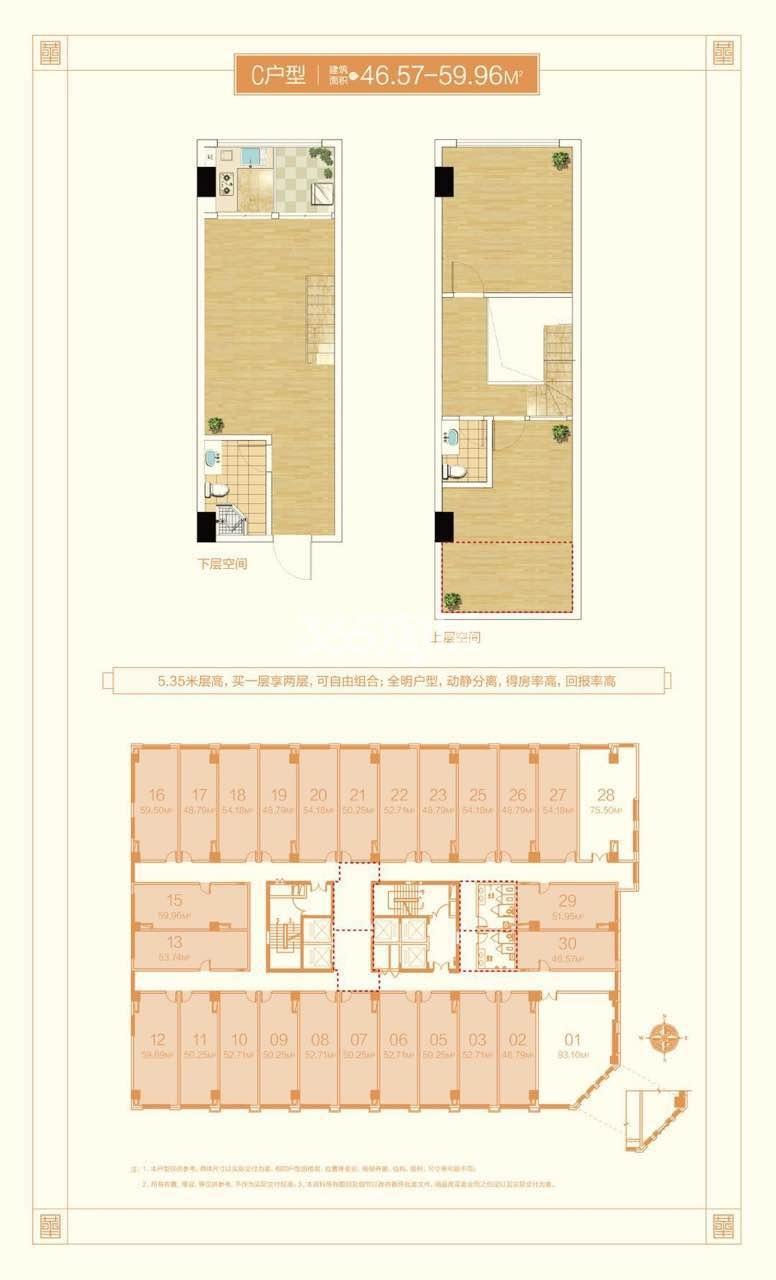 华商广场46.57-59.98㎡户型图