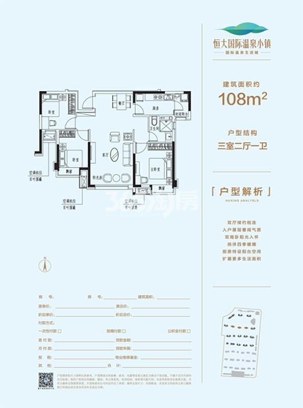 恒大国际温泉小镇项目户型图