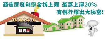 西安房贷利率全线上调 最高浮20%