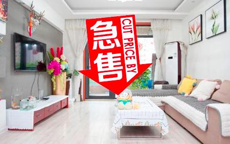 今年,芜湖这些房东急售降价了!?