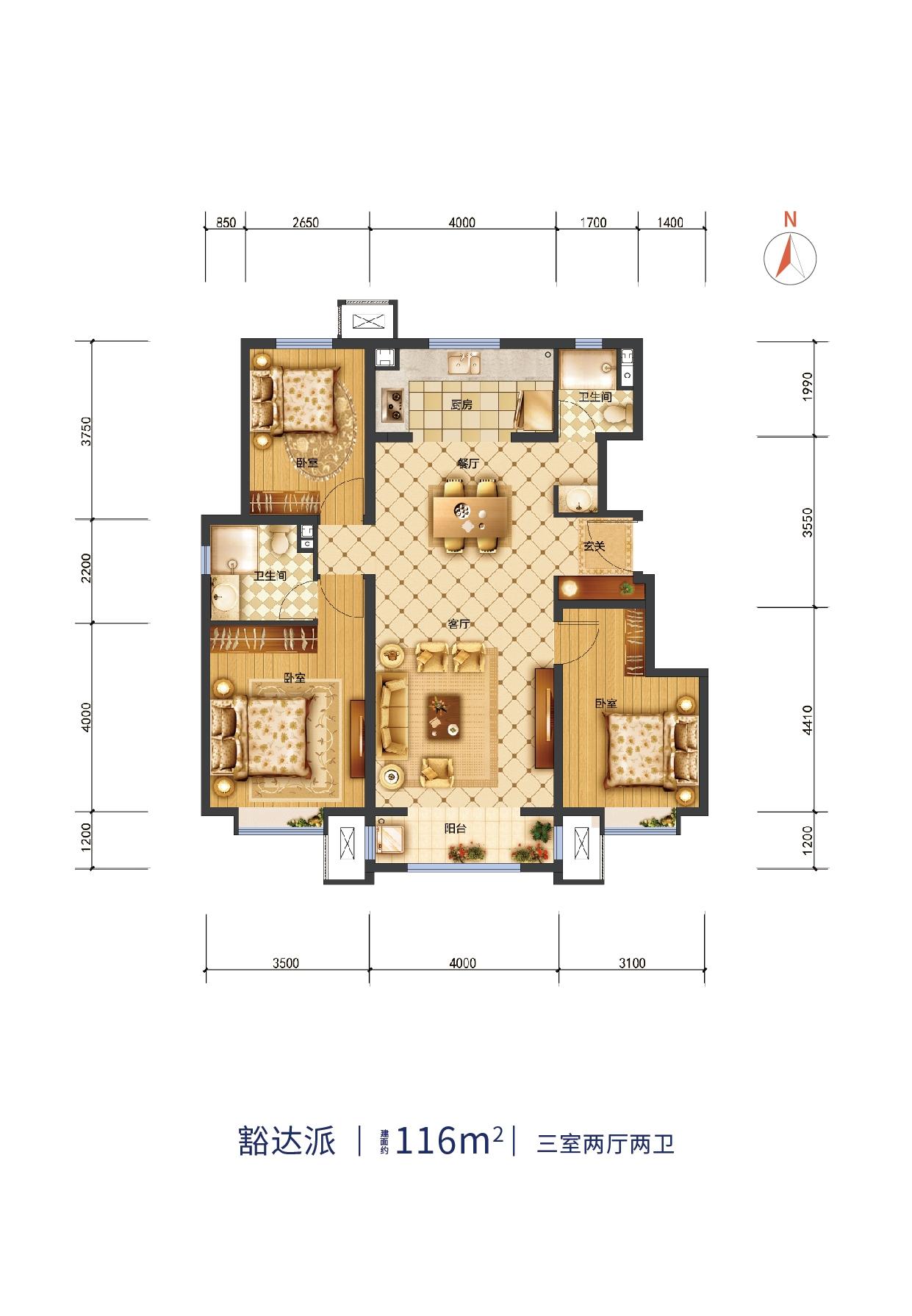 116平米三室两厅两卫