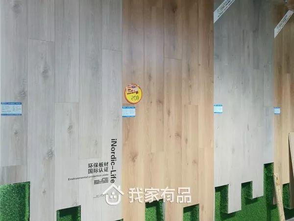芜湖装修|我家有品|北欧良品|地板