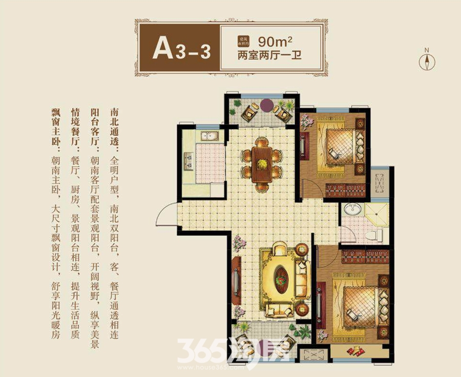 新华联铂悦府A3-3面积约90平户型图