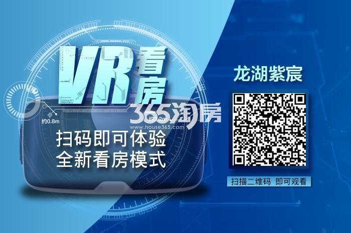 龙湖紫宸VR看房