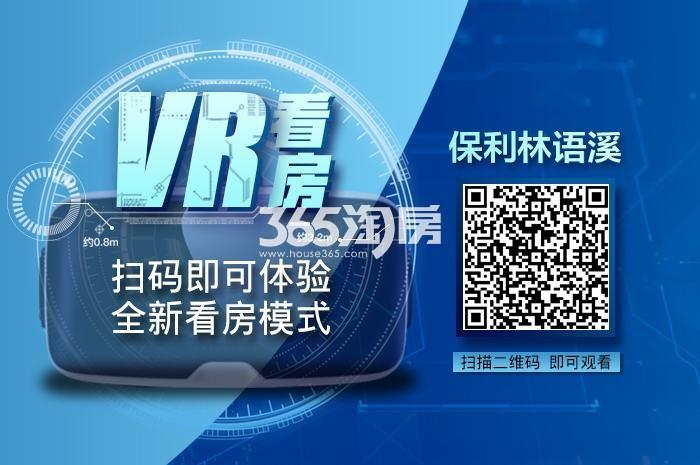 保利林语溪VR看房