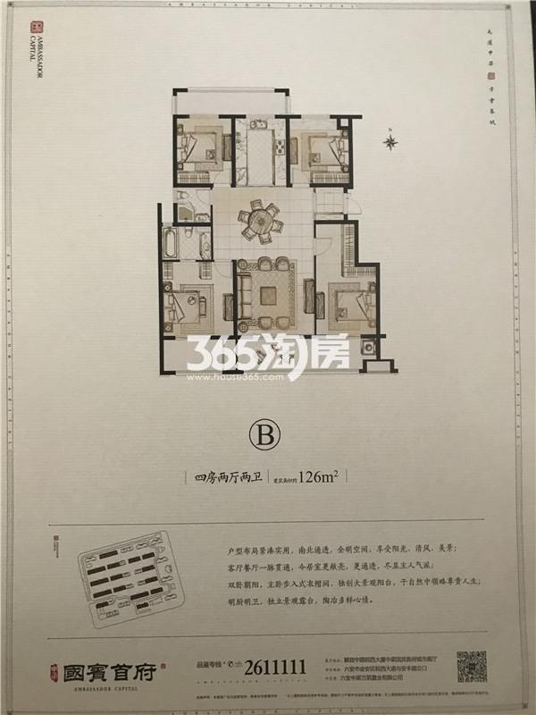 中梁·国宾首府项目B户型126㎡户型图