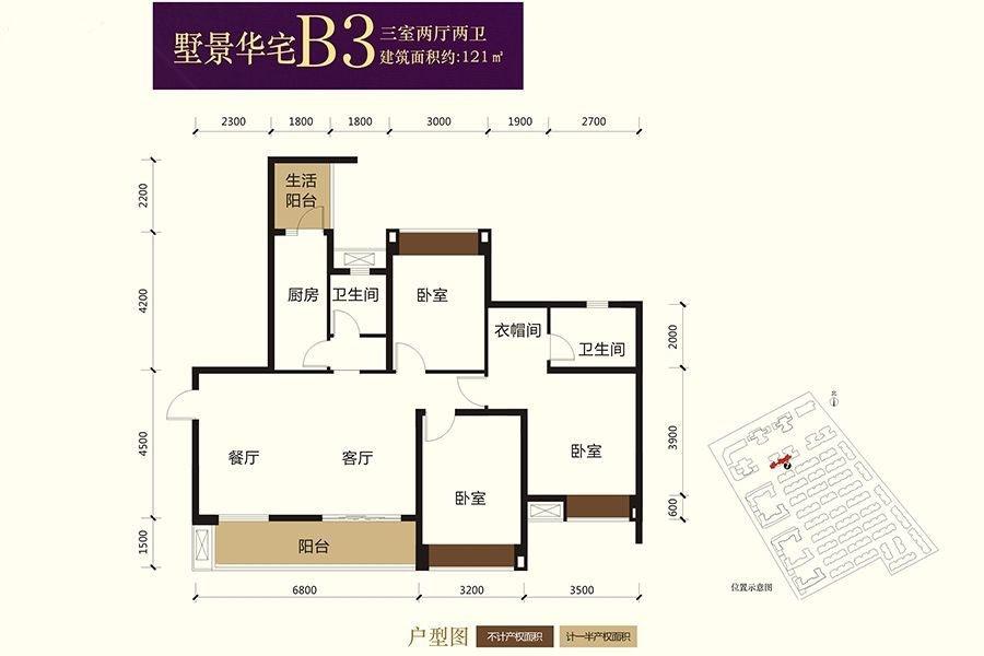 【在售】B3户型 3室2厅2卫 121平