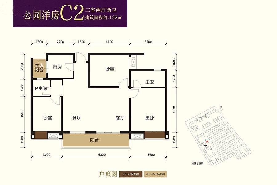 【在售】C2户型 3室2厅2卫 122平