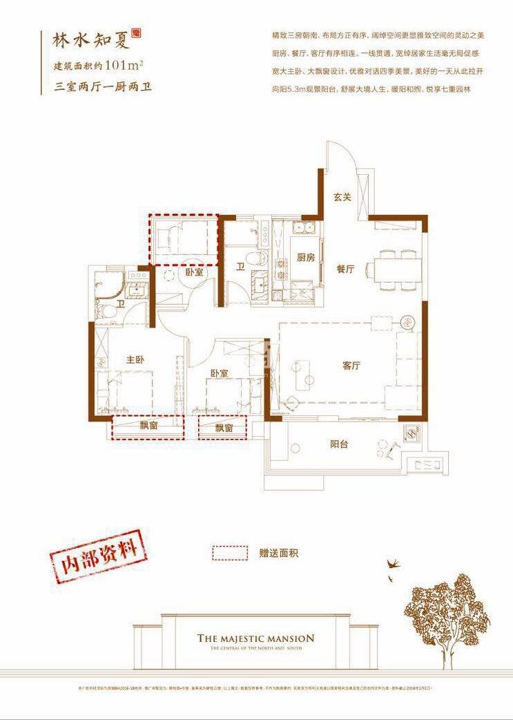 碧桂园中堂101㎡户型图
