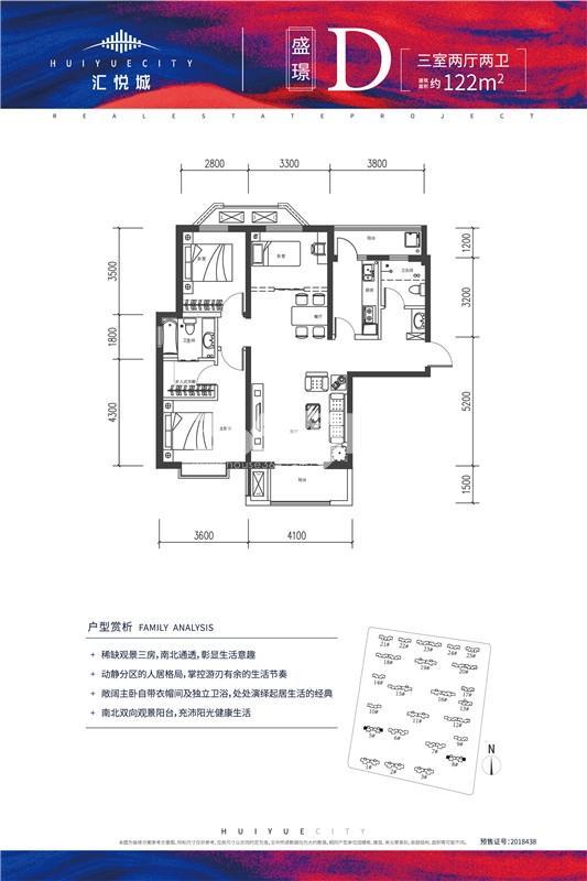 汇悦城三室两厅122㎡户型图