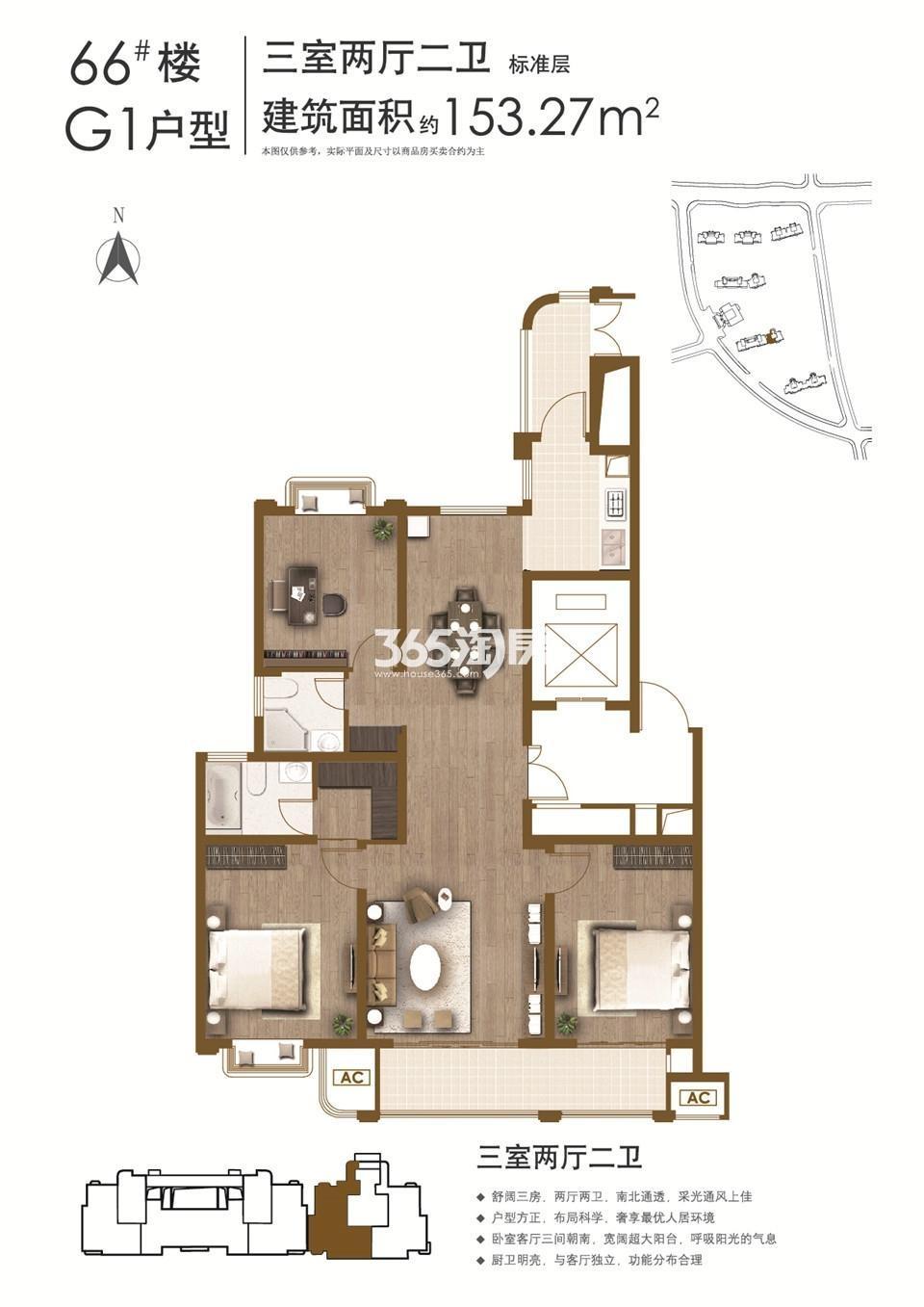 G1户型3室2厅2卫1厨 153.27㎡