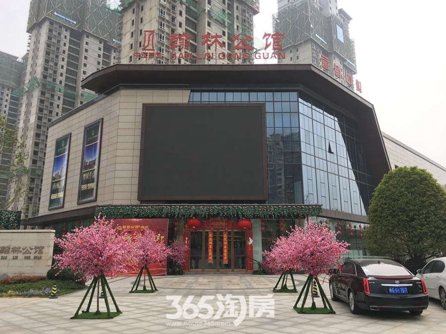 翰林公馆营销中心实景图(2018.3摄)