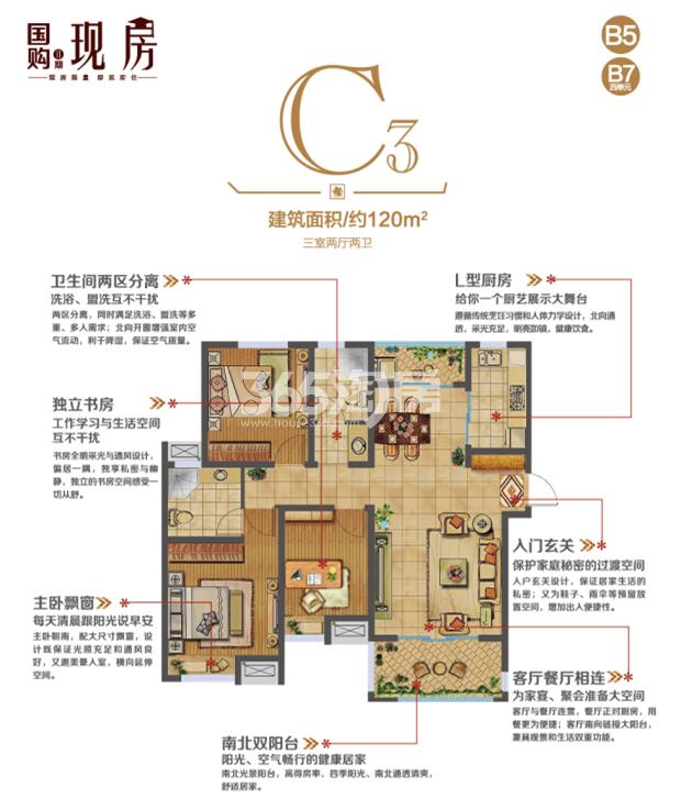 蚌埠国购广场现房 C3三室两厅两卫120㎡