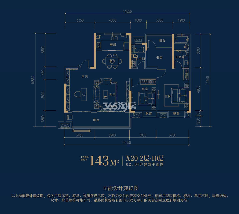 江山庐州印143㎡ X20 2~10层02、03户型平面图