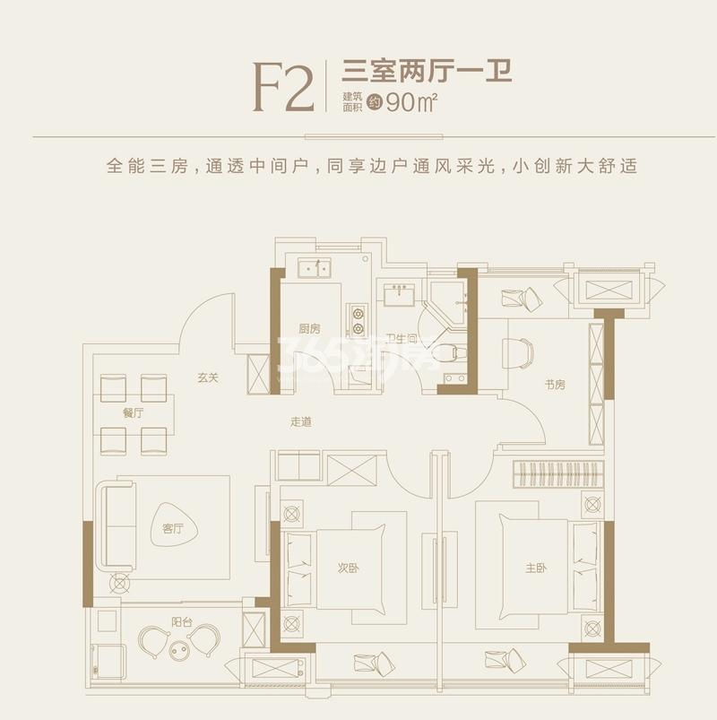 F2户型90㎡三室两厅一卫