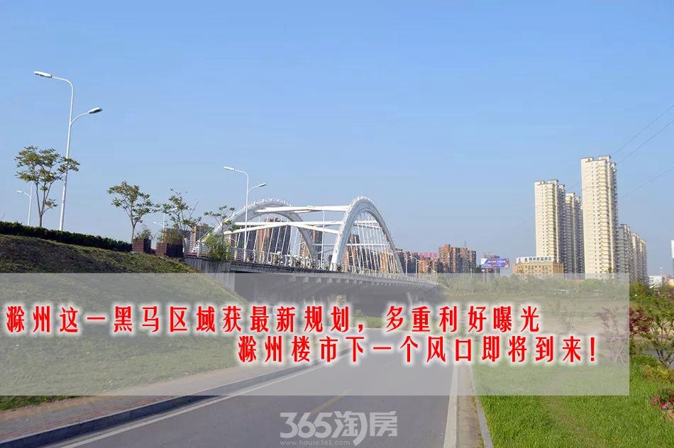 滁州黑马区域最新规划,下一个风口将到来!
