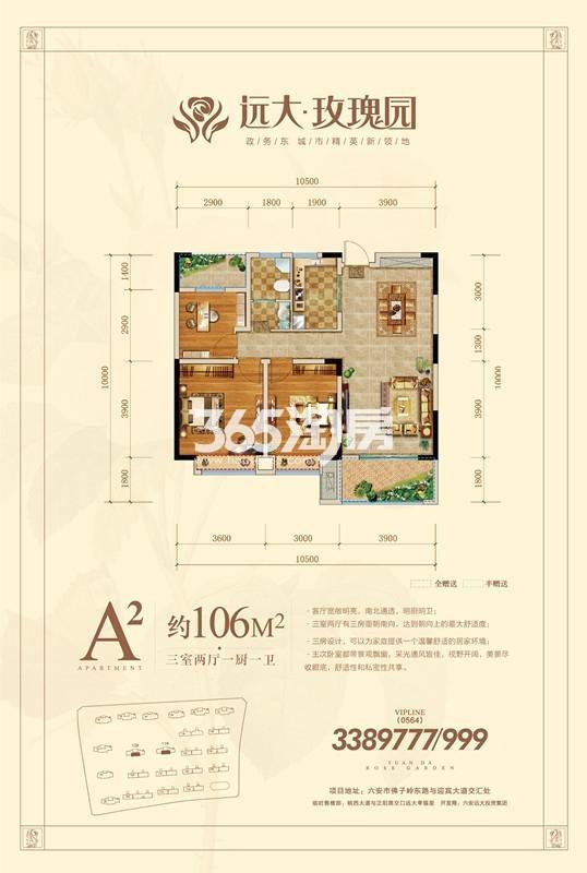 远大玫瑰园高层A2户型图
