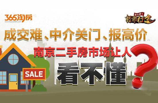 房子难卖、中介关门、降价急售、报高价……南京二手房真相揭秘