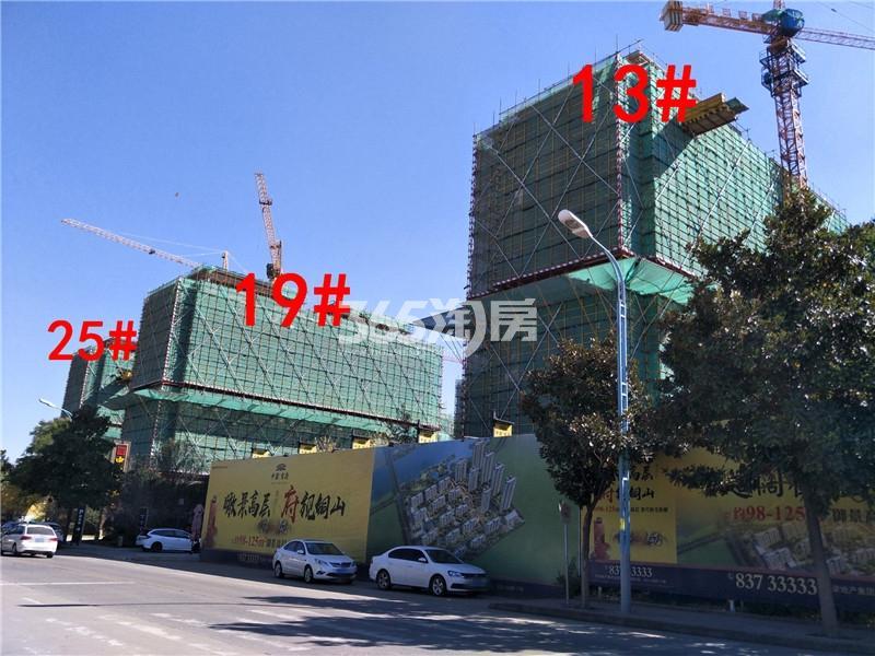 中梁首府13、19、25#楼在建实景图(10.19)