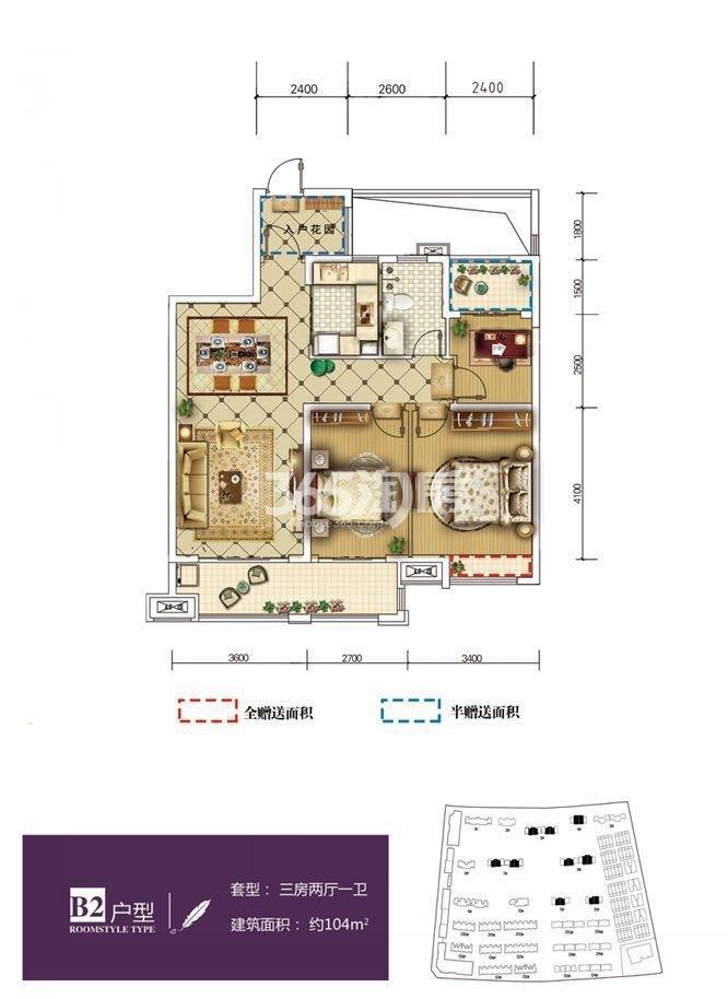 和顺东方花园104㎡三室两厅户型图