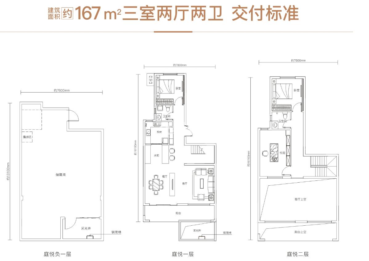 万科悦湾167㎡三室两厅两卫