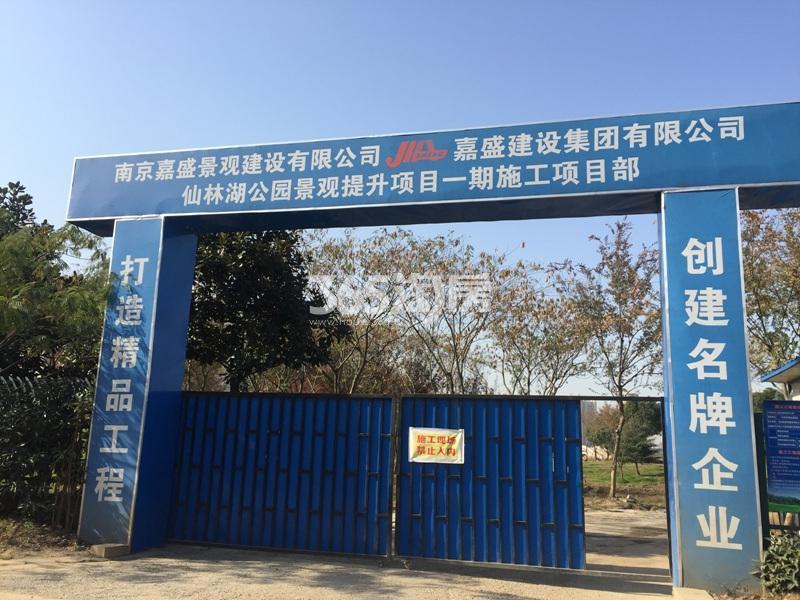 高科荣境周边配套仙林湖公园实景图(12.26)