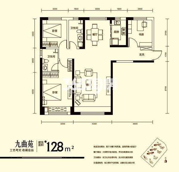 九曲苑128㎡户型