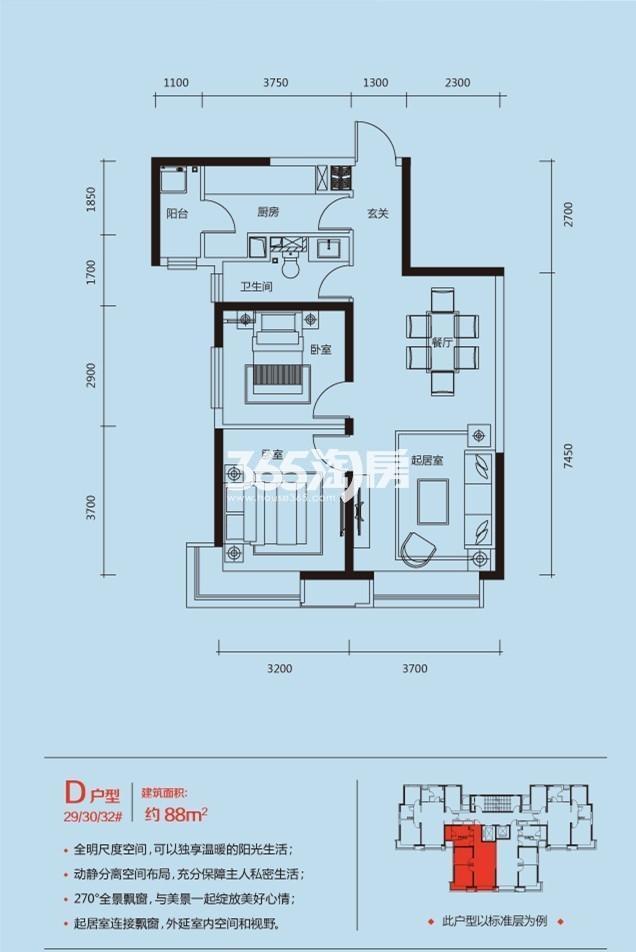 高层D户型,2室2厅1卫,88平米