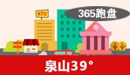 365跑盘丨泉山39°
