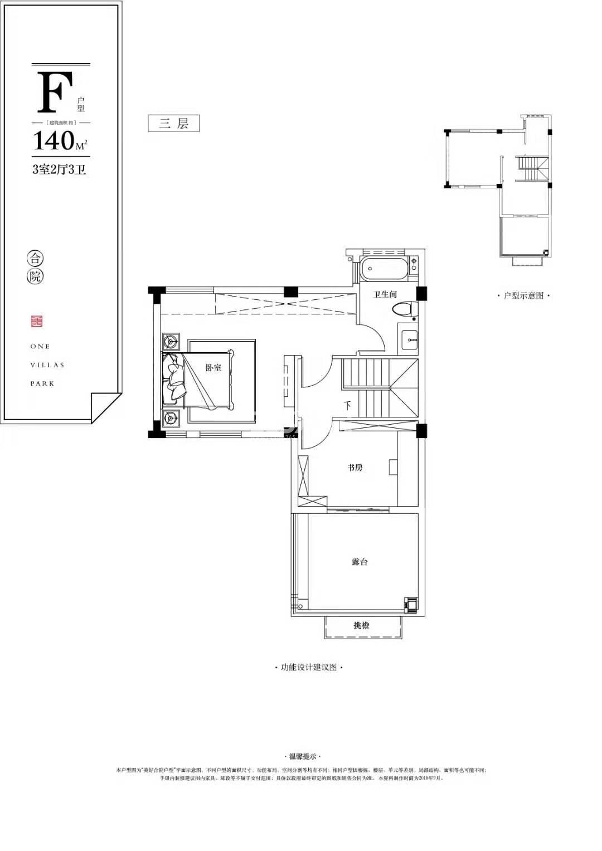 美好紫蓬山壹号140㎡F户型图三层