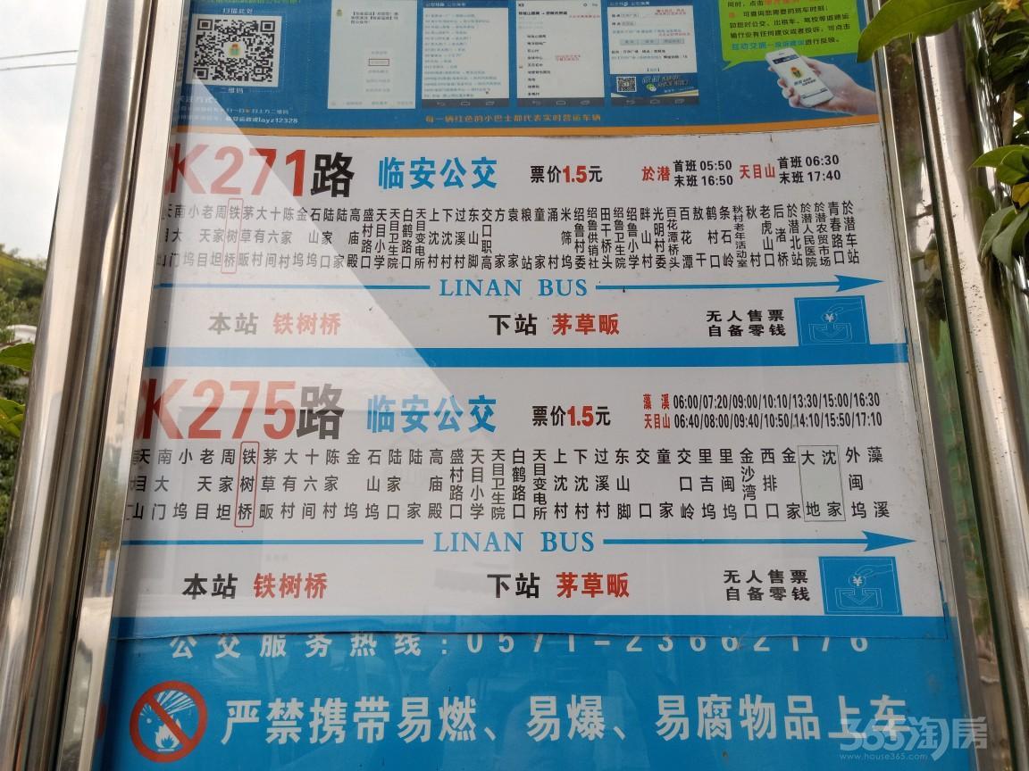 杭州临安天目山景区观山月养老度假房总价50万起不限