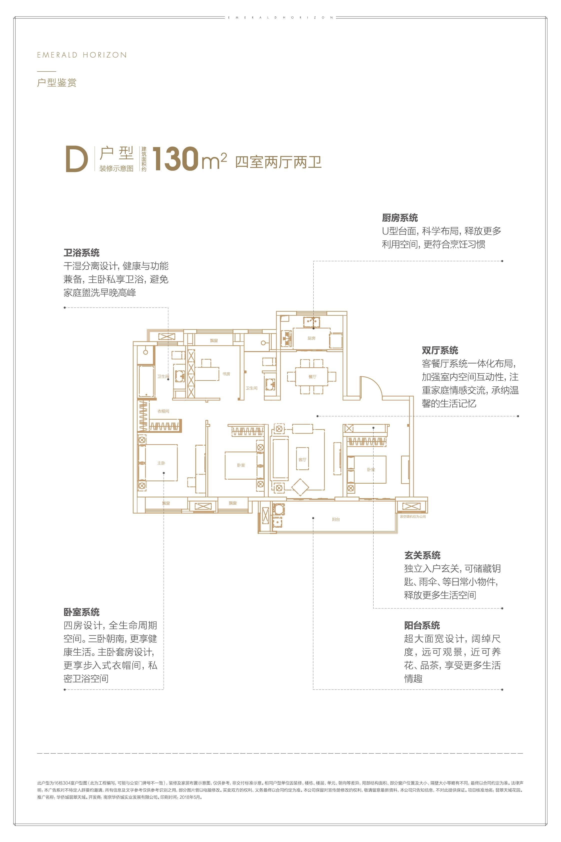 华侨城翡翠天域洋房130㎡4室2厅2卫户型图