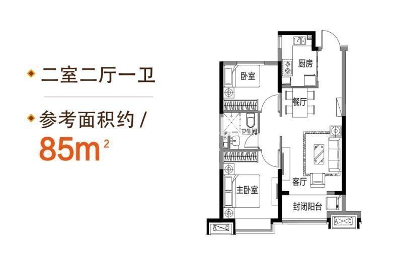 恒大滨江左岸户型图2室2厅1卫85㎡