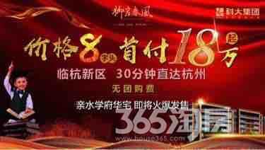 距杭州25km单价8000首付25万学区房三开间朝南