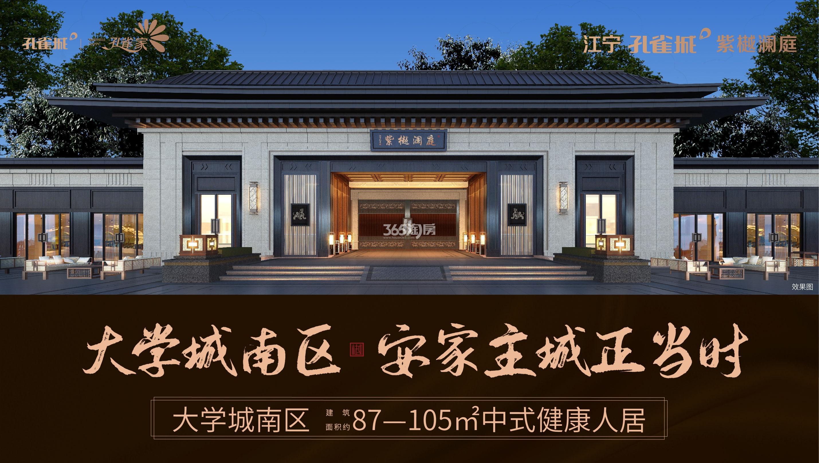 江宁孔雀城·紫樾澜庭