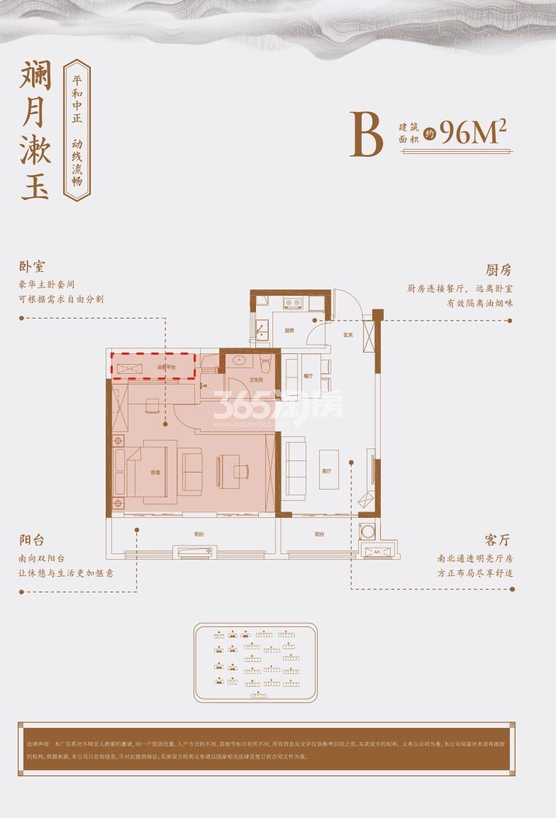 安建翰林天筑96㎡户型图