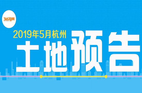 红五月杭州预计出让22宗地块